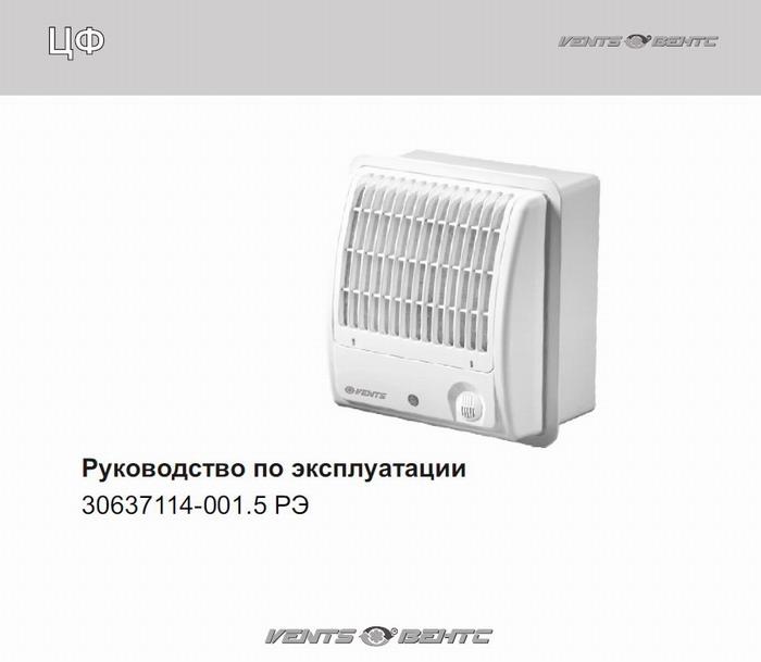 паспорт вентилятора вентс 100 цфвтн
