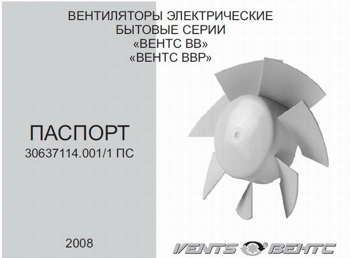 Паспорт вентилятора ВВР