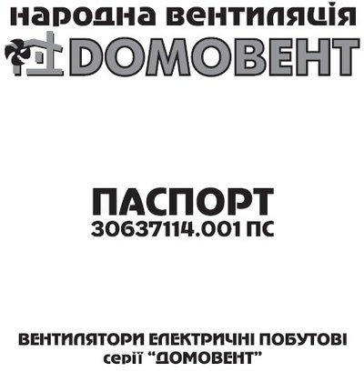 Паспорт на вентиляторы Domovent
