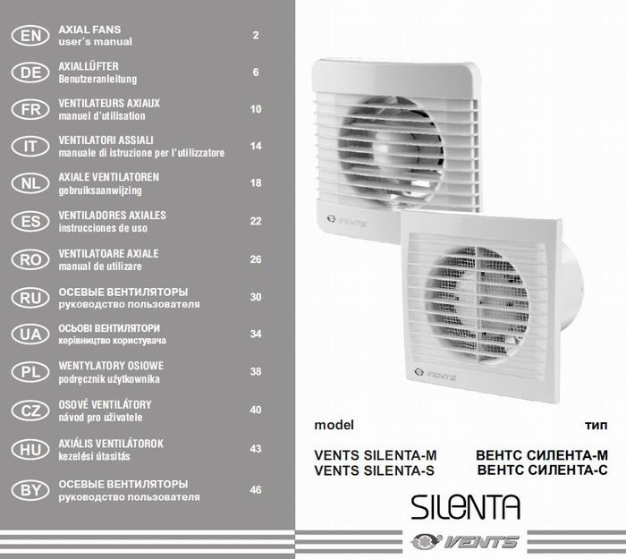 Паспорт вентилятора Вентс серии Силента С