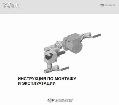 Инструкция по монтажу и эксплуатации