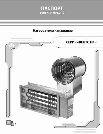 Руководство пользователя нагревателей вентс