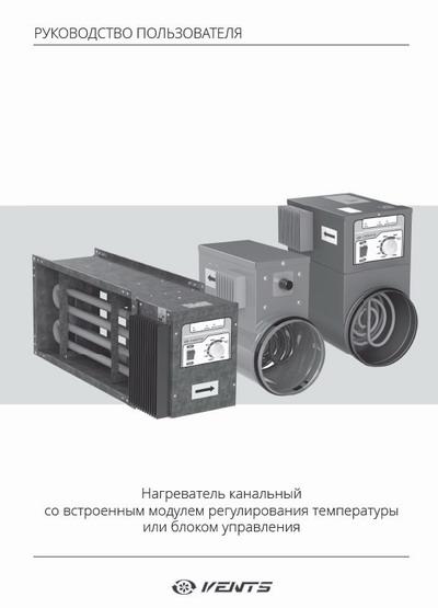 Документация на нагреватель канальный электрический Вентс