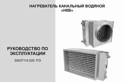 Руководство по эксплуатации нагревателей водяных вентс