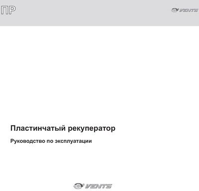 Инструкция к рекуператорам Вентс