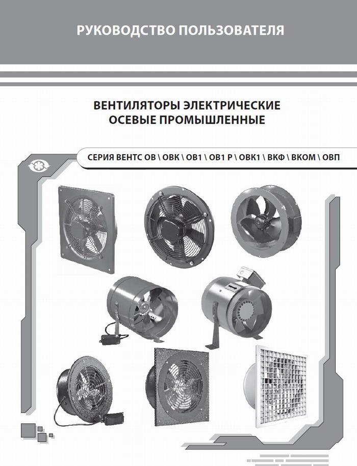 Паспорт осевые промышленные вентиляторы Вентс