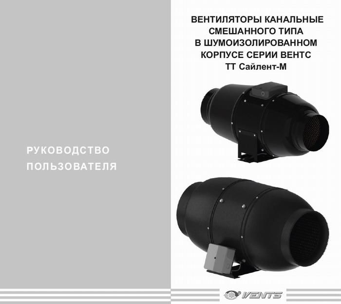 Руководство пользователя шумоизолированные вентиляторы