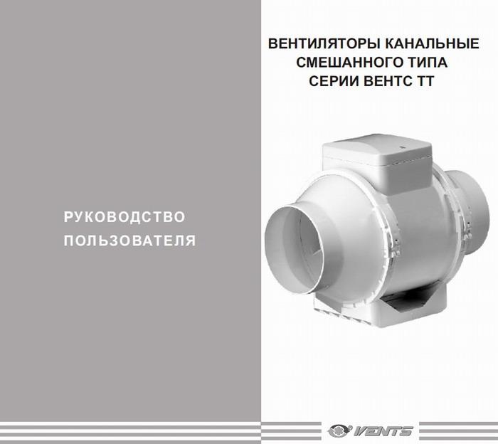 Паспорт вентилятора Vents TT 125