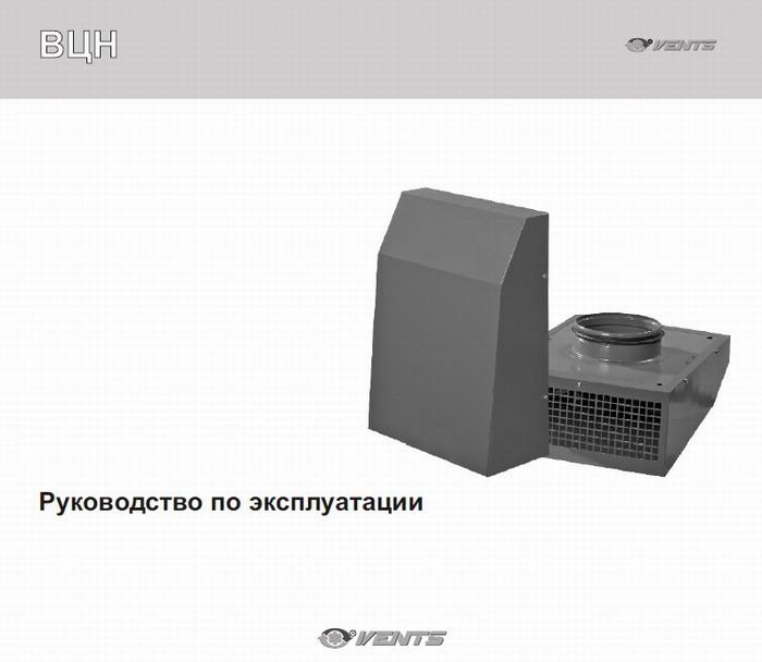 Паспорт вентиляторов Vents VCN