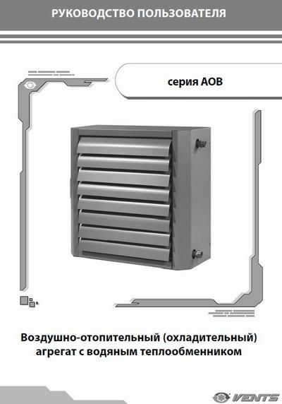 Руководство по эксплуатации и монтажу агрегатов аов