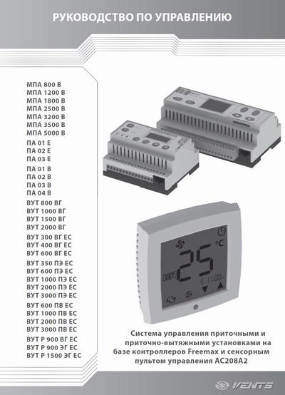 Керівництво по автоматики установок з контролером Freemax