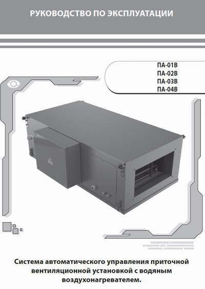 Руководство по системе автоматики ПА 02 В