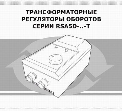 Паспорт регуляторов оборотов Вентс