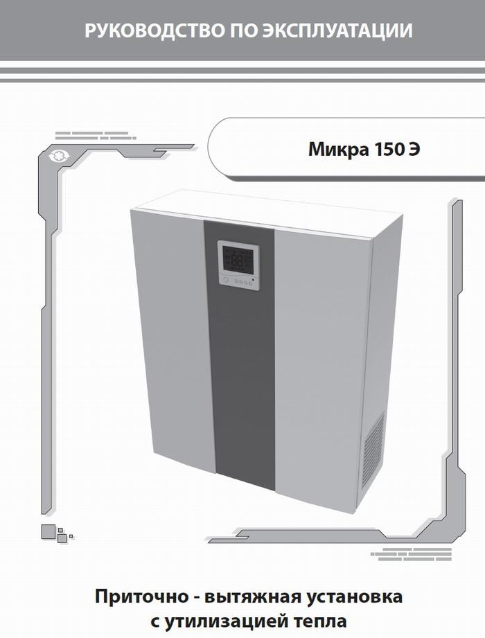 паспорт МИКРА 150 Э
